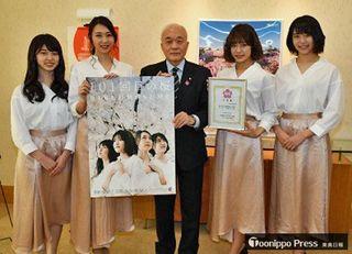 弘前観桜会100周年大使に「りんご娘」
