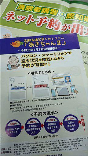 免許の高齢者講習、ネットで予約可能に