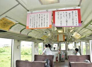 津軽鉄道の「太宰列車2021」スタート