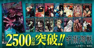漫画『呪術廻戦』短期間で爆売れ 2週間で+500万部…累計2500万部突破