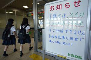 JR新青森駅の在来線改札口のホワイトボードには、スイカが使えないというお知らせが書かれている