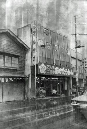 旧百石町で周辺の店と集客合戦を繰り広げた「マルナカ」の店舗=1978年