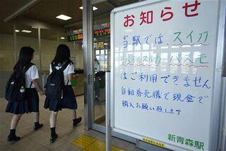 【フカボリ】青森県在来線 Suicaなぜ使えない?