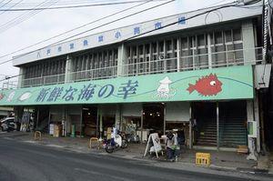耐震補強工事の必要があるとの結果が出た八戸市営魚菜小売市場