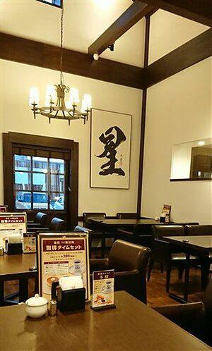 天井が高く、開放感のある「星乃珈琲店 八戸城下店」。4月の県内初出店から人気が続いている=八戸市沼館