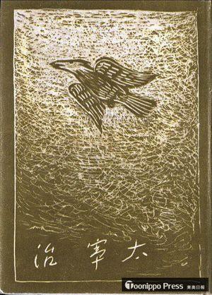 阿部合成が表紙を描いた、太宰治の短編小説集「風の便り」の表紙