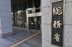 総務省の入る中央合同庁舎2号館=東京・霞が関