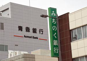 合併を見据えた経営統合の協議入りに基本合意した青銀とみち銀。新銀行の名称に注目が集まる=青森市古川