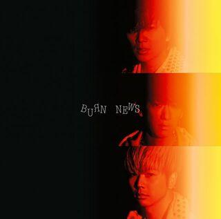 7/12付週間シングルランキング1位はNEWSの「BURN」