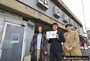 中央弘前駅の空きスペース入り口前で「ギャラリー開設で大鰐線、駅周辺を盛り上げたい」と話す(左から)今井さん、清藤さん、渡辺さん