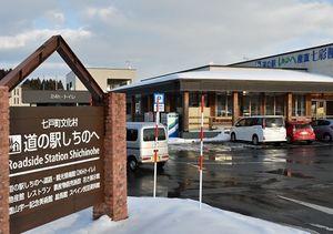 県内2カ所目となる「重点道の駅」に選定された道の駅しちのへ=30日、七戸町荒熊内