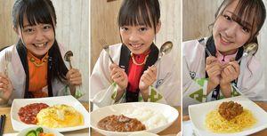 マルシェよもぎたのトマトランチを試食する(左から)GMUの木村莉奈、鳴海ルナ、嶋村咲