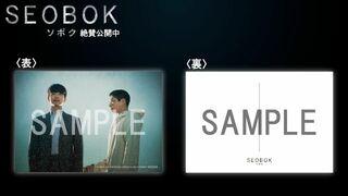 『SEOBOK/ソボク』キラキラ光るホログラム加工ポストカード、7日から配布