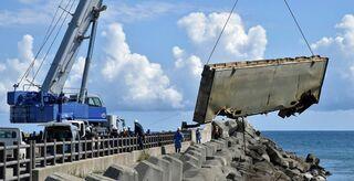 三沢に漂着の座礁貨物船船倉ふたを半分回収