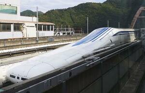 リニア中央新幹線の試験車両=2019年10月、山梨県都留市の山梨リニア実験センター