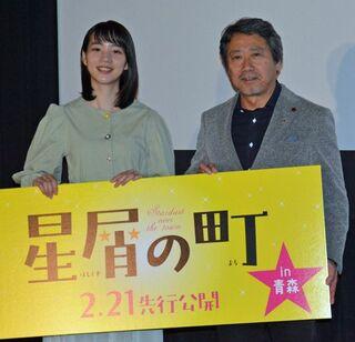 映画「星屑の町」女優のんさん八戸で舞台あいさつ