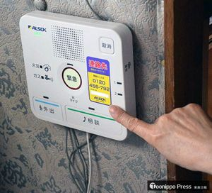 青森市の山形さん(仮名)が自宅に取り付けたALSOKの緊急通報システム。「1人暮らしの不安が軽減された」と山形さん