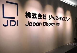 JDI支援、台湾の1社が見送り