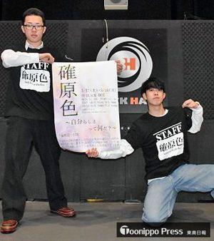 ポスターを手に、イベントをPRする小田桐さん(右)と舘山さん