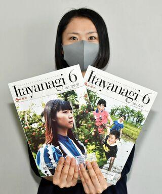 板柳町広報6月号に「いとみち」別冊特集