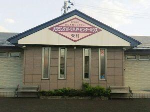 ハウジングパーク八戸(八戸市)7、8月開催の教室のお知らせ