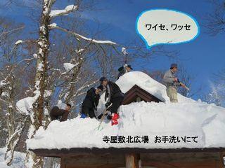 梵珠山 雪下ろしツア〜  2017年2月5…