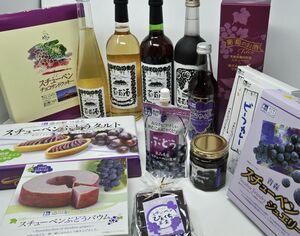 鶴田町特産の「スチューベン」を使った各種加工品。旬の季節以外もバラエティー豊かな商品でブドウの風味が楽しめる