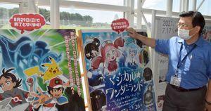三沢航空科学館の館内では、企画展などのポスターに会期を29日までに短縮することを伝える掲示が張られた=28日