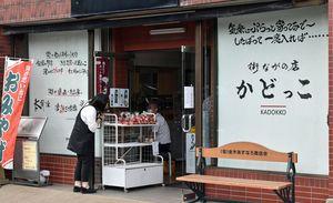 住民の憩いのスペースとして、空き店舗を利用して開店した「街ながの店 かどっこ」