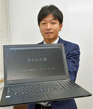 越境ECサイト「びじんの森」を紹介する笹森社長