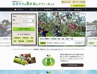 農家と働き手つなぐ/青森県、求人サイト開設へ