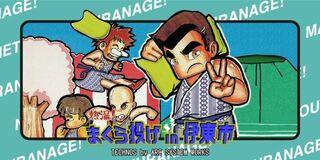 『熱血硬派くにおくん』が全日本まくら投げ大会とコラボ ルール説明の動画公開