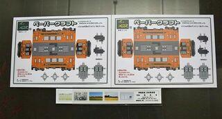 コロナ後に津軽鉄道乗って 未来乗車券を発売