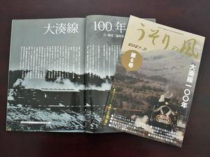 巻頭で大湊線100年の歩みを紹介している「うそりの風」第6号