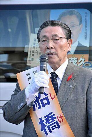 現職・船橋氏届け出/平内町長選