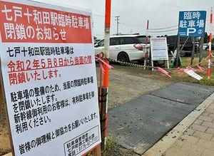 8日から閉鎖された七戸十和田駅南側の臨時駐車場=七戸町荒熊内