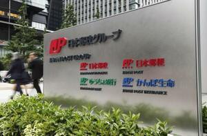 日本郵便やかんぽ生命が入る日本郵政グループの本社ビル=東京・大手町