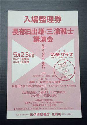 齋藤さんが大切に保管していた紀伊國屋主催の長部日出雄さんと三浦雅士さんの対談の入場整理券