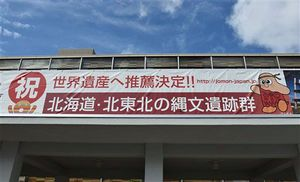 10年以上使われてきた「北海道・北東北の縄文遺跡群」の名称。名称の行方に注目が集まる