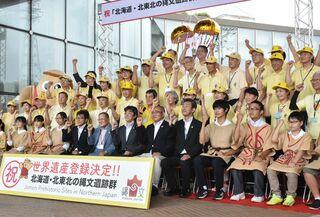 「縄文の魅力伝える」世界遺産登録祝い式典