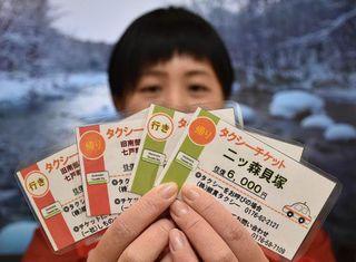 七戸町内巡る3コース/定額タクシー券発売
