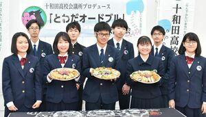 「とわだオードブル」を披露する十和田高校会議所のメンバーたち