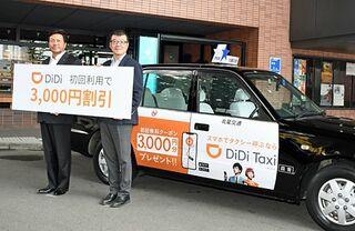 タクシー配車アプリDiDi導入 東北で初