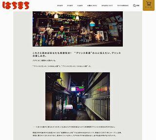 商店街の魅力発信サイト・はちまち開設/八戸