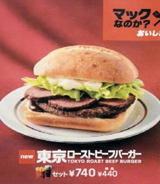 マクドナルドに課徴金2千万円超