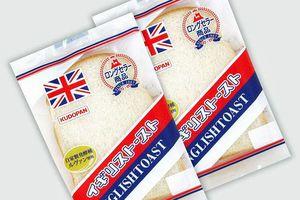 工藤パンのイギリストースト(JR東提供)