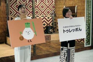 札幌で「トゥレッポん」お披露目