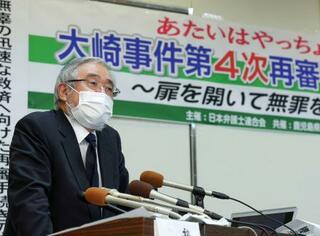 大崎事件、鹿児島で報告集会