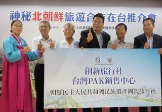 北朝鮮旅行社、台湾で代理店契約