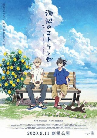 BL劇場アニメ『海辺のエトランゼ』9・11公開 出演は村田太志&松岡禎丞